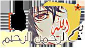 [Anime Passion] يقدم الحلقة الرابعة من الأنمي Hakuouki Reimeiroku hakuoukir01.png