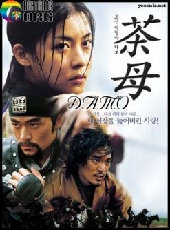 HoC3A0ng-Cung-NE1BBAF-ThC3A1m-TE1BBAD-Damo-Female-Detective-Damo-2003